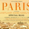 セドリック・クラピッシュ最新作 | PARIS